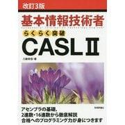 (改訂3版)基本情報技術者らくらく突破CASL II [単行本]