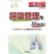 Nursing Care+ Vol.1No.3(2018)-エビデンスと臨床知 [単行本]