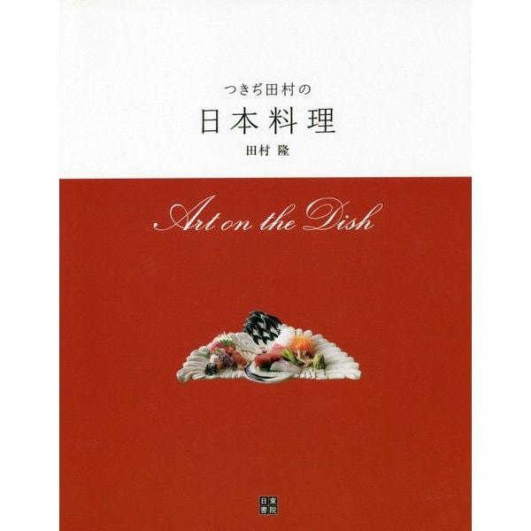 Art on the Dish つきぢ田村の日本料理 [単行本]