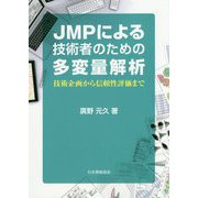JMPによる技術者のための多変量解析―技術企画から信頼性評価まで [単行本]