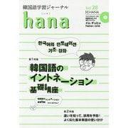 韓国語学習ジャーナル hana〈Vol.28〉韓国語のイントネーション基礎講座 [単行本]
