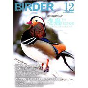 BIRDER (バーダー) 2018年 12月号 [雑誌]