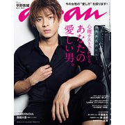 an・an (アン・アン) 2018年 11/14号 [雑誌]