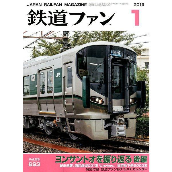 鉄道ファン 2019年 01月号 [雑誌]
