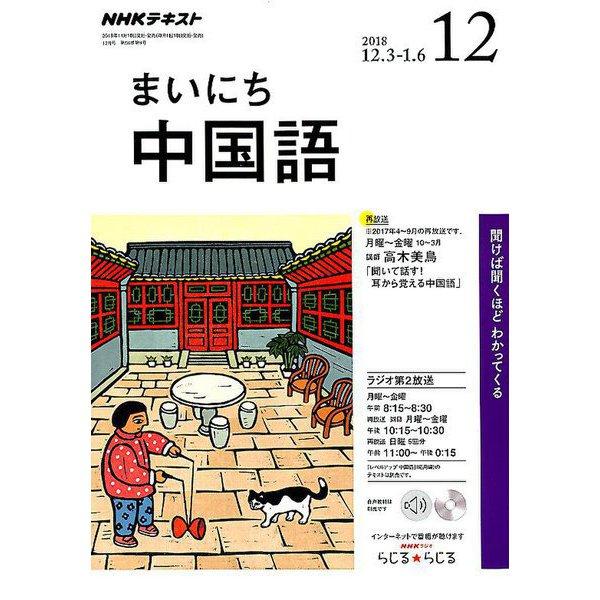 NHK ラジオまいにち中国語 2018年 12月号 [雑誌]