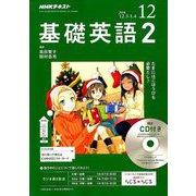 NHK ラジオ基礎英語 2 CD付 2018年 12月号 [雑誌]