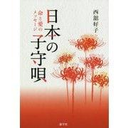 日本の子守唄 命と愛のメッセージ [単行本]