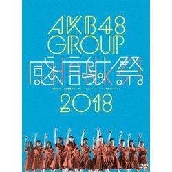 AKB48/AKB48グループ感謝祭2018~ランクインコンサート・ランク外コンサート [DVD]