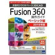Fusion360操作ガイド ベーシック編 2019年版-次世代クラウドベース3D CAD 3Dプリンターのデータ作成にも最適!! [単行本]
