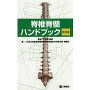 脊椎脊髄ハンドブック 第3版 [単行本]