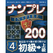 ナンプレINSPIRE200 初級→上級〈4〉 [単行本]