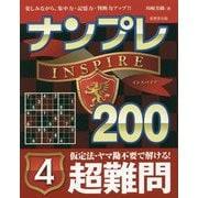 ナンプレINSPIRE200 超難問〈4〉 [単行本]