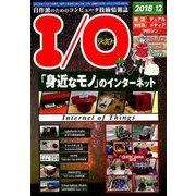 I/O (アイオー) 2018年 12月号 [雑誌]