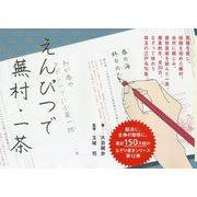 えんぴつで蕪村・一茶 [単行本]
