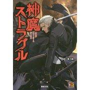 神魔ストラグル―神我狩ストーリー&データ集(Role & Roll RPG) [単行本]