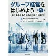 グループ経営をはじめよう―非上場会社のための持株会社活用法 第4版 [単行本]