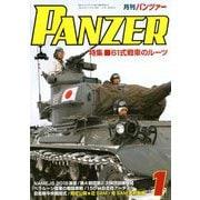 PANZER (パンツアー) 2019年 01月号 [雑誌]