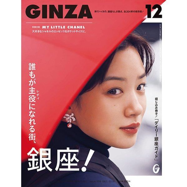 GINZA (ギンザ) 2018年 12月号 [雑誌]