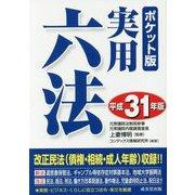 ポケット版 実用六法〈平成31年版〉 [事典辞典]