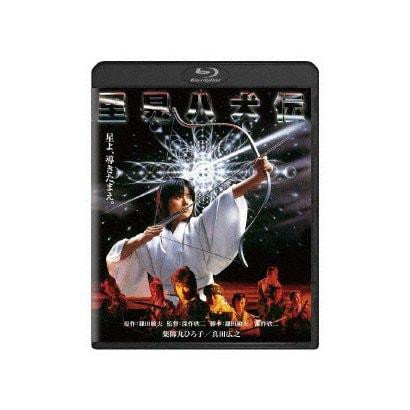 里見八犬伝 [Blu-ray Disc]