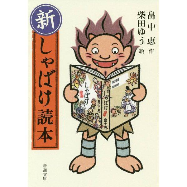 新・しゃばけ読本(新潮文庫) [文庫]