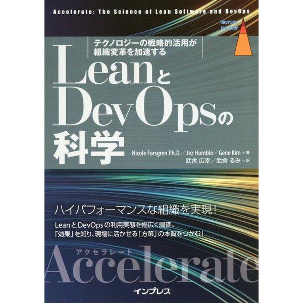 LeanとDevOpsの科学(Accelerate) テクノロジーの戦略的活用が組織変革を加速する [単行本]