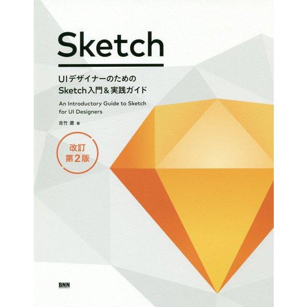 UIデザイナーのためのSketch入門&実践ガイド 改訂第2版 [単行本]