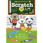 動画でわかるプログラミング!Scratch3.0入門 [単行本]
