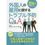 現場で役立つ!外国人の雇用に関するトラブル予防Q&A [単行本]