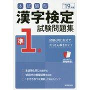 本試験型 漢字検定準1級試験問題集〈'19年版〉 [単行本]