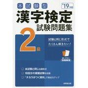 本試験型 漢字検定2級試験問題集〈'19年版〉 [単行本]