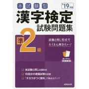 本試験型 漢字検定準2級試験問題集〈'19年版〉 [単行本]