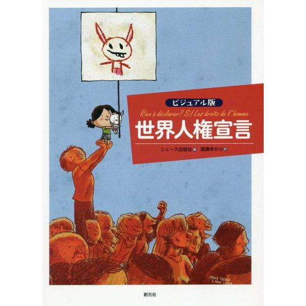 ビジュアル版 世界人権宣言 [単行本]