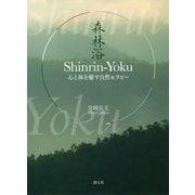 Shinrin-Yoku(森林浴)―心と体を癒す自然セラピー [単行本]