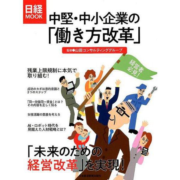 中堅・中小企業の「働き方改革」(日経ムック) [ムックその他]