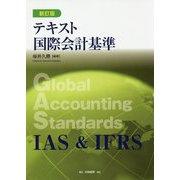テキスト国際会計基準 新訂版 [単行本]