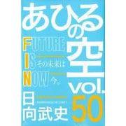 あひるの空 50(少年マガジンコミックス) [コミック]