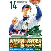 ダイヤのA act2 14(少年マガジンコミックス) [コミック]