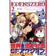 EDENS ZERO 2(少年マガジンコミックス) [コミック]
