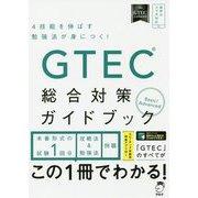 GTEC総合対策ガイドブック―Basic/Advanced 4技能を伸ばす勉強法が身につく! [単行本]