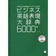 ビジネス英語表現大辞典6000+ [単行本]