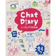 Chat Diaryハングルで3行日記 [単行本]