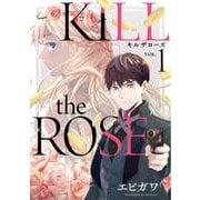 KILL the ROSE 1(ヤングマガジンコミックス) [コミック]