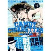 CANDY&CIGARETTES 4(ヤングマガジンコミックス) [コミック]