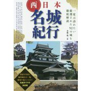 西日本 名城紀行―一度は訪れたい厳選された92の城を徹底解説 [単行本]