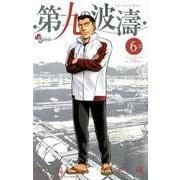 第九の波濤 6(少年サンデーコミックス) [コミック]