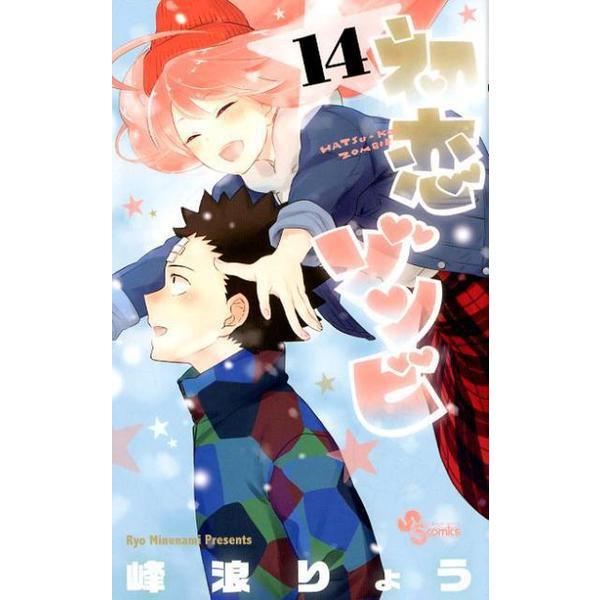 初恋ゾンビ<14>(少年サンデーコミックス) [コミック]