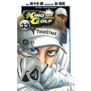 KING GOLF 33(少年サンデーコミックス) [コミック]