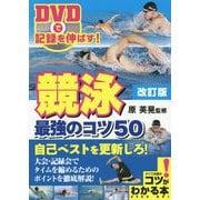 DVDで記録を伸ばす!競泳 最強のコツ50 改訂版 (コツがわかる本!) [単行本]