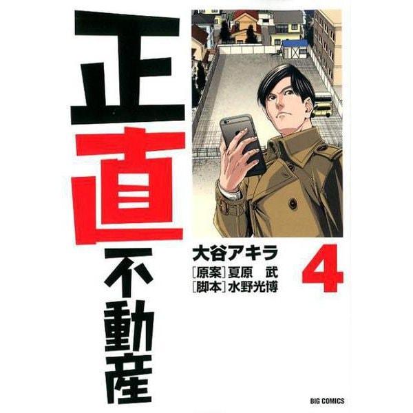 正直不動産<4>(ビッグ コミックス) [コミック]